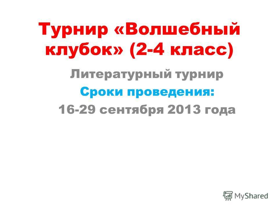 Турнир «Волшебный клубок» (2-4 класс) Литературный турнир Сроки проведения: 16-29 сентября 2013 года