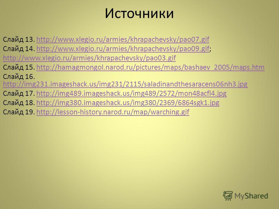 Источники Слайд 13. http://www.xlegio.ru/armies/khrapachevsky/pao07.gifhttp://www.xlegio.ru/armies/khrapachevsky/pao07.gif Слайд 14. http://www.xlegio.ru/armies/khrapachevsky/pao09.gif;http://www.xlegio.ru/armies/khrapachevsky/pao09.gif http://www.xl