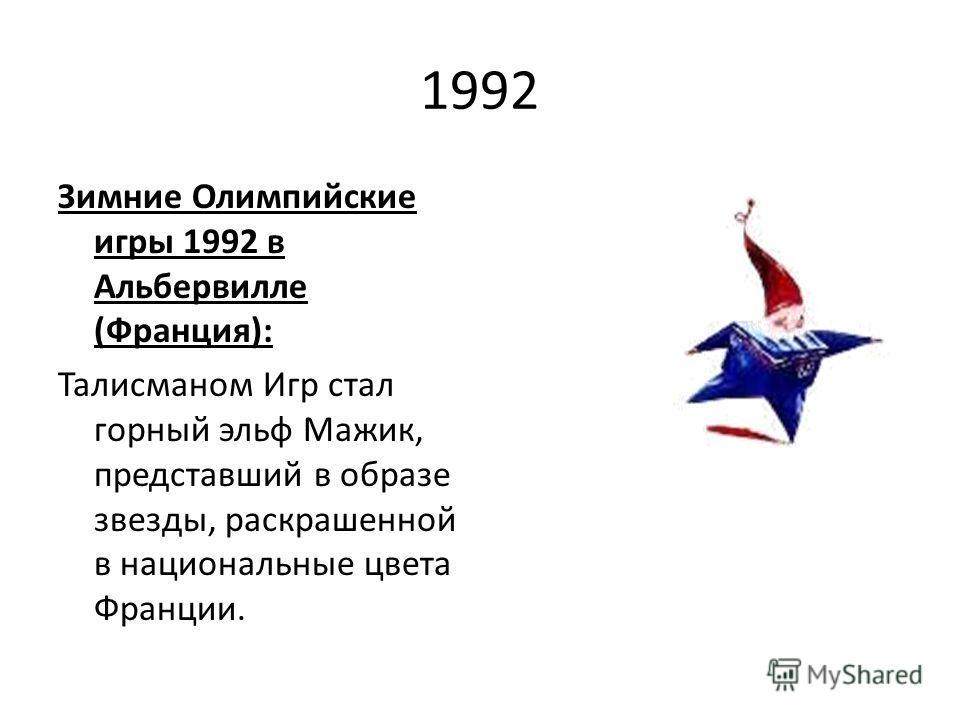 1992 Зимние Олимпийские игры 1992 в Альбервилле (Франция): Талисманом Игр стал горный эльф Мажик, представший в образе звезды, раскрашенной в национальные цвета Франции.