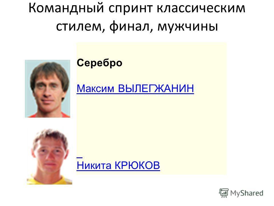 Командный спринт классическим стилем, финал, мужчины Серебро Максим ВЫЛЕГЖАНИН Никита КРЮКОВ