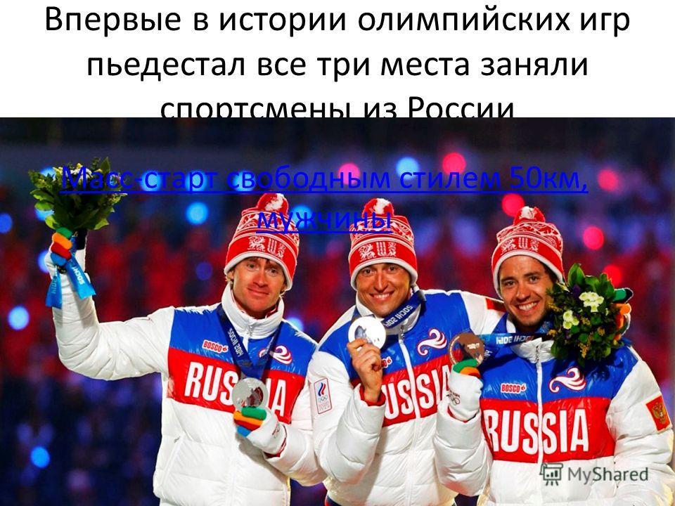 Впервые в истории олимпийских игр пьедестал все три места заняли спортсмены из России Масс-старт свободным стилем 50км, мужчины