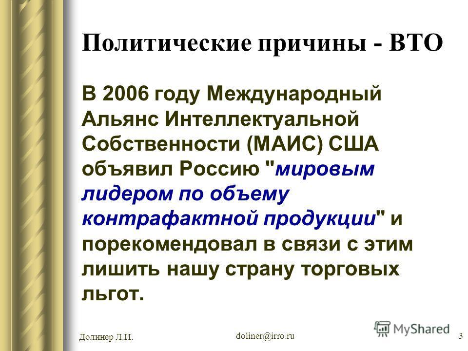 Долинер Л.И. doliner@irro.ru3 Политические причины - ВТО В 2006 году Международный Альянс Интеллектуальной Собственности (МАИС) США объявил Россию