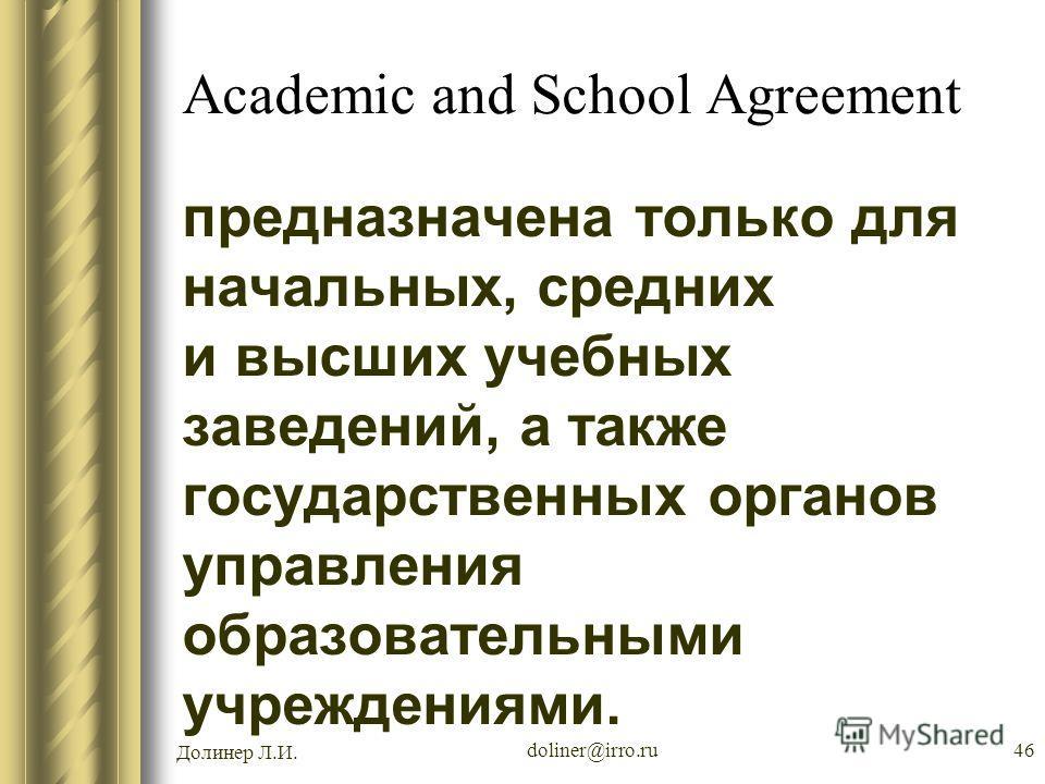 Долинер Л.И. doliner@irro.ru46 Academic and School Agreement предназначена только для начальных, средних и высших учебных заведений, а также государственных органов управления образовательными учреждениями.
