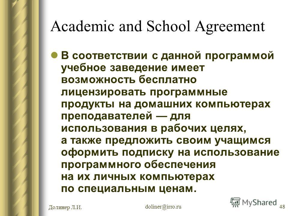 Долинер Л.И. doliner@irro.ru48 Academic and School Agreement В соответствии с данной программой учебное заведение имеет возможность бесплатно лицензировать программные продукты на домашних компьютерах преподавателей для использования в рабочих целях,