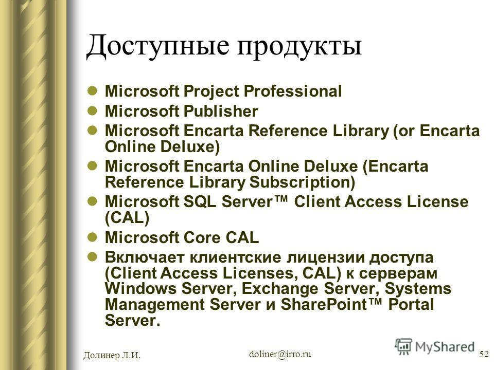Долинер Л.И. doliner@irro.ru52 Доступные продукты Microsoft Project Professional Microsoft Publisher Microsoft Encarta Reference Library (or Encarta Online Deluxe) Microsoft Encarta Online Deluxe (Encarta Reference Library Subscription) Microsoft SQL