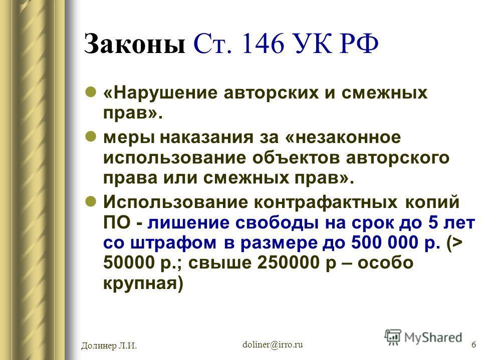 Долинер Л.И. doliner@irro.ru6 Законы Ст. 146 УК РФ «Нарушение авторских и смежных прав». меры наказания за «незаконное использование объектов авторского права или смежных прав». Использование контрафактных копий ПО - лишение свободы на срок до 5 лет