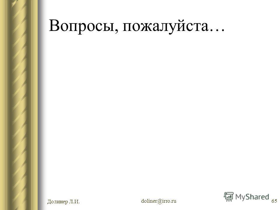 Долинер Л.И. doliner@irro.ru65 Вопросы, пожалуйста…