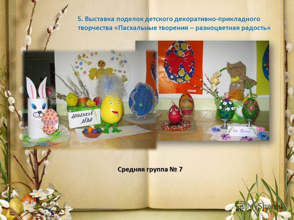 5. Выставка поделок детского декоративно-прикладного творчества «Пасхальные творения – разноцветная радость» Средняя группа 7