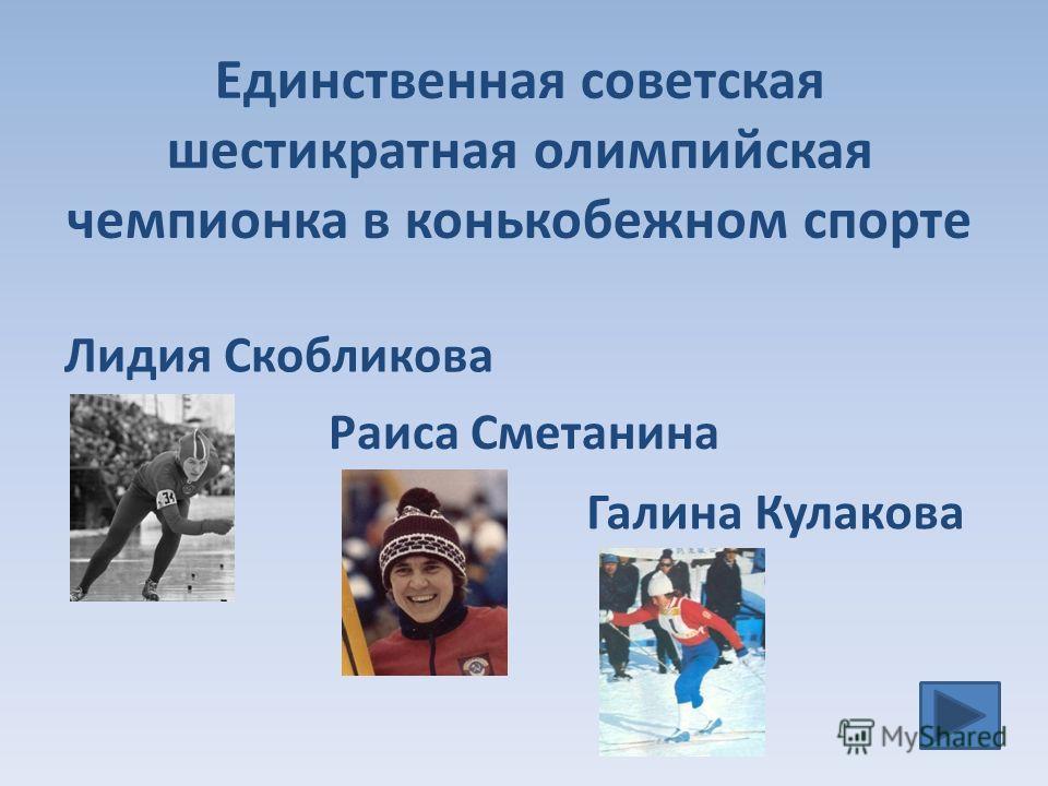 Сколько раз Россия занимала первое место в командном медальном зачёте на Зимней Олимпиаде? 24 1