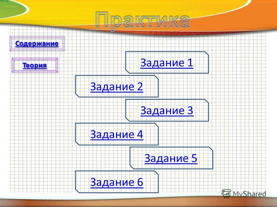 Задание 1 Задание 3 Задание 5 Задание 2 Задание 4 Задание 6 Содержание Теория