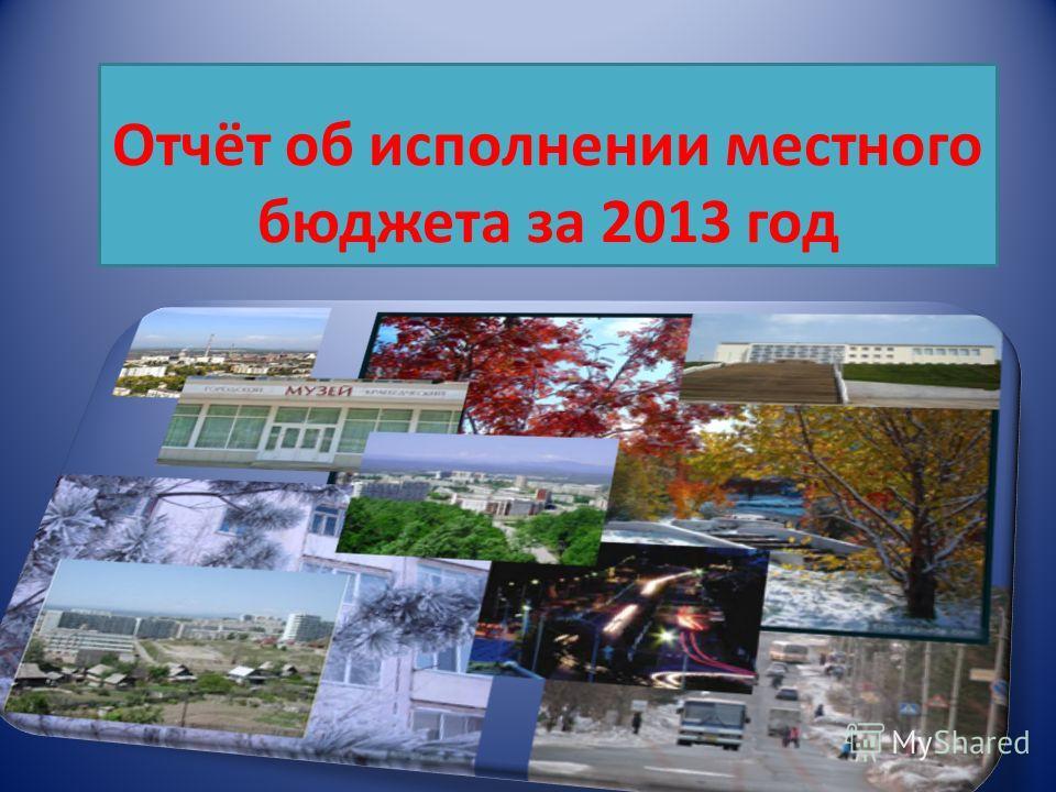 Отчёт об исполнении местного бюджета за 2013 год