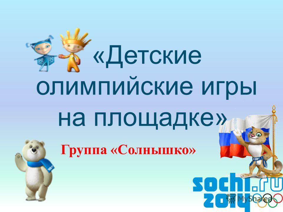 «Детские олимпийские игры на площадке» Группа «Солнышко»