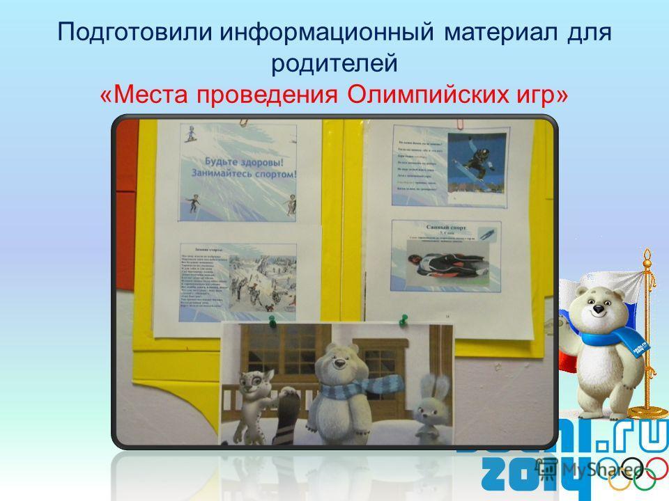 Подготовили информационный материал для родителей «Места проведения Олимпийских игр»