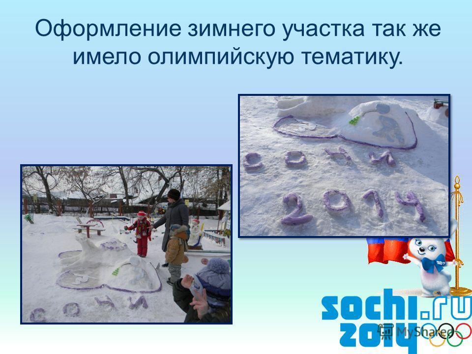 Оформление зимнего участка так же имело олимпийскую тематику.