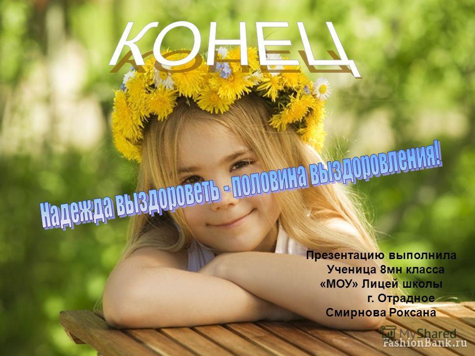 Презентацию выполнила Ученица 8мн класса «МОУ» Лицей школы г. Отрадное Смирнова Роксана