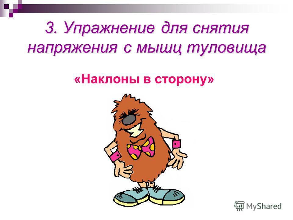 2. Упражнения для снятия утомления с плечевого пояса и рук «Рывки руками» «Сжимание кисти в кулак»