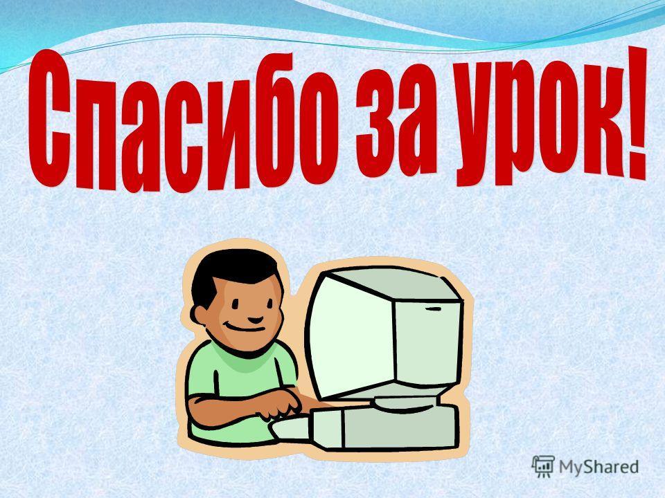 Домашнее задание: По учебнику § 4.1.1, вопросы 1 – 3 стр. 108 Задача. Имеются два кувшина емкостью 3 л и 8л. Напишите алгоритм, выполняя который можно набрать из реки 7 л воды (разрешается пользоваться только этими кувшинами)