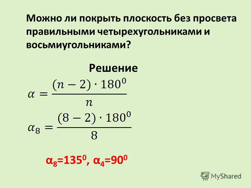 Можно ли покрыть плоскость без просвета правильными четырехугольниками и восьмиугольниками? Решение α 8 =135 0, α 4 =90 0