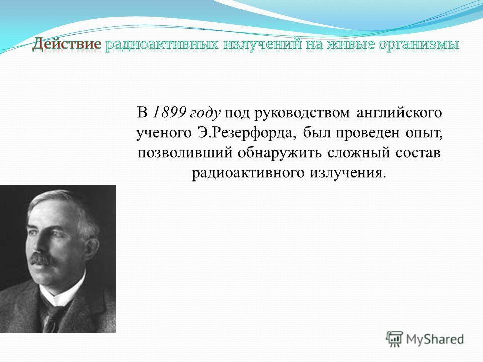 Радиоактивность это испускание ядрами некоторых элементов различных частиц, сопровождающееся переходом ядра в другое состояние и изменением его параметров. Явление радиоактивности было открыто опытным путем французским ученым Анри Беккерелем в 1896 г