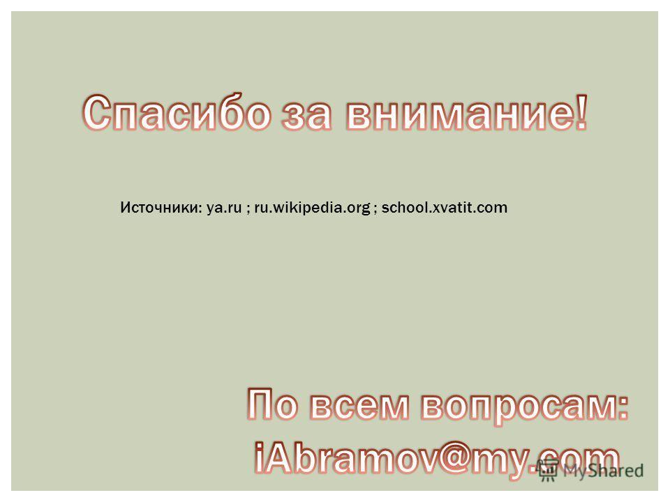 Источники: ya.ru ; ru.wikipedia.org ; school.xvatit.com