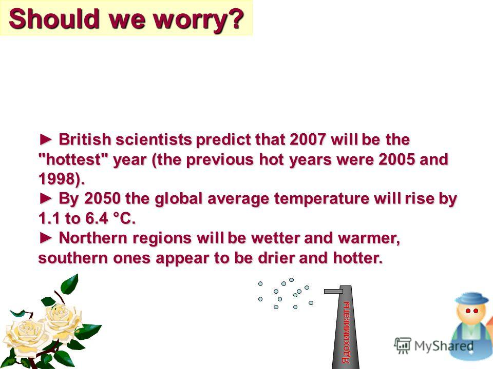Should we worry? British scientists predict that 2007 will be the