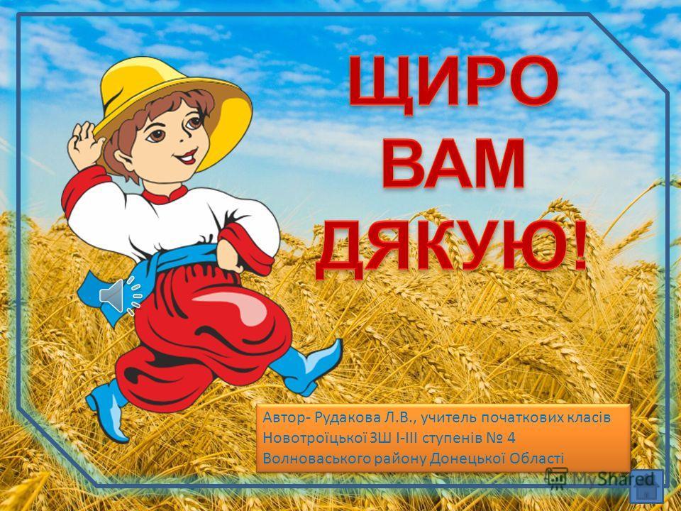Школа Учитель Сім'я Рушник Україна Родина Донецьк Київ Хліб