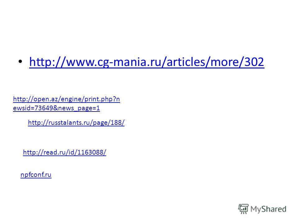 http://www.cg-mania.ru/articles/more/302 http://open.az/engine/print.php?n ewsid=73649&news_page=1 http://russtalants.ru/page/188/ http://read.ru/id/1163088/ npfconf.ru