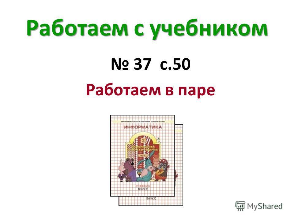 Работаем с учебником 37 с.50 Работаем в паре