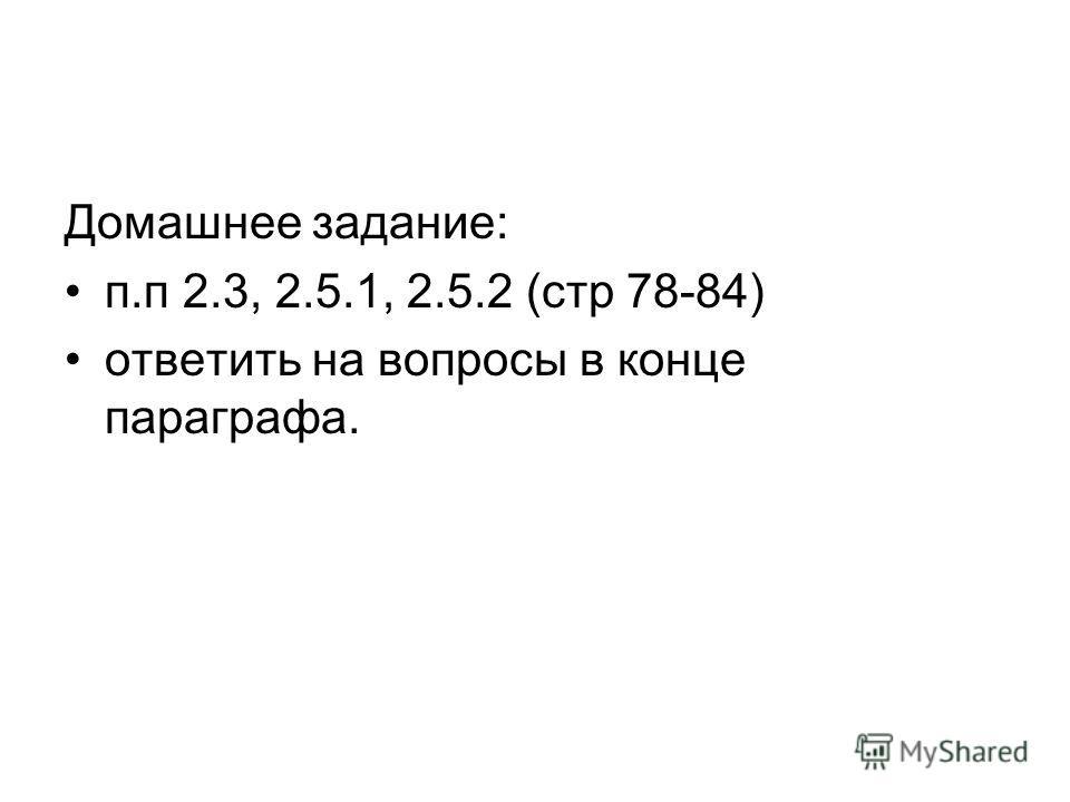 Домашнее задание: п.п 2.3, 2.5.1, 2.5.2 (стр 78-84) ответить на вопросы в конце параграфа.