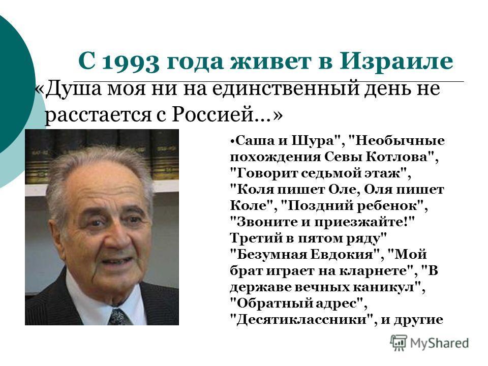 С 1993 года живет в Израиле «Душа моя ни на единственный день не расстается с Россией…» Саша и Шура
