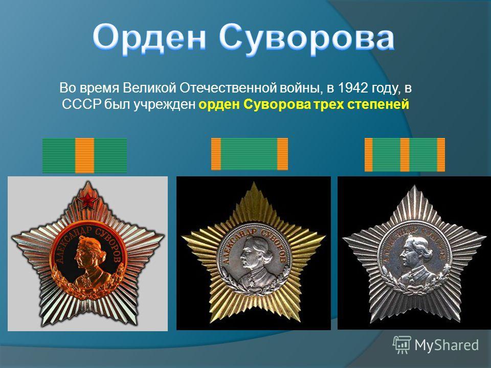 Во время Великой Отечественной войны, в 1942 году, в СССР был учрежден орден Суворова трех степеней