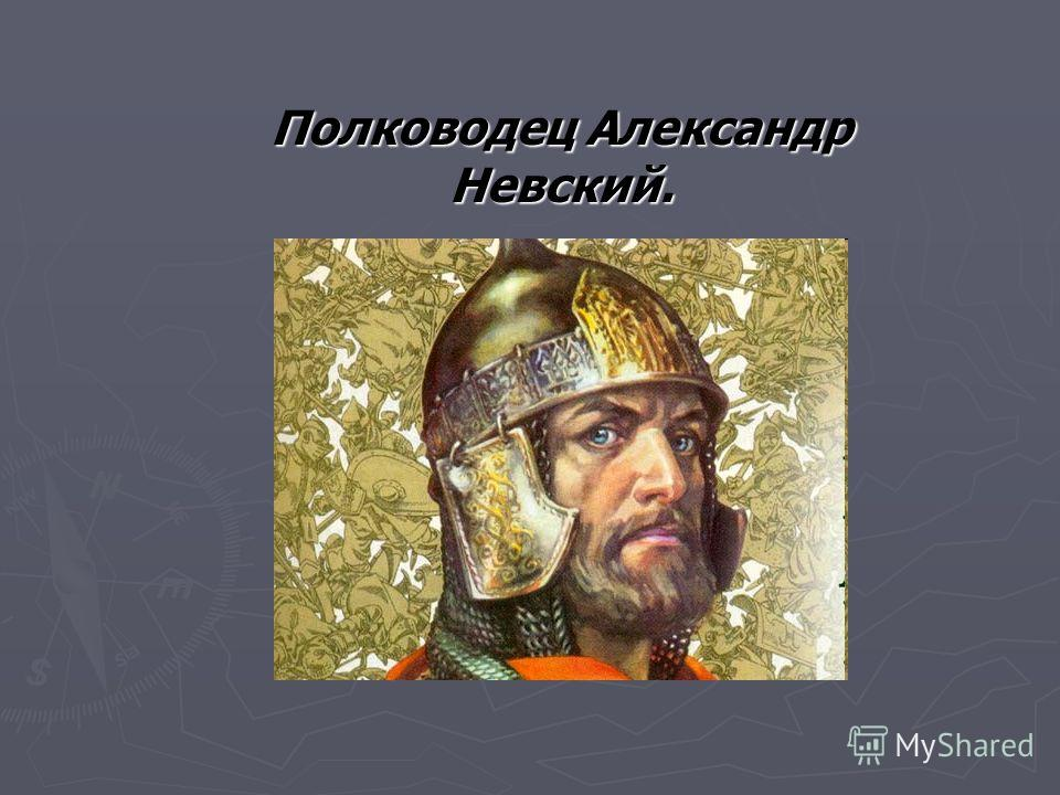Полководец Александр Невский.