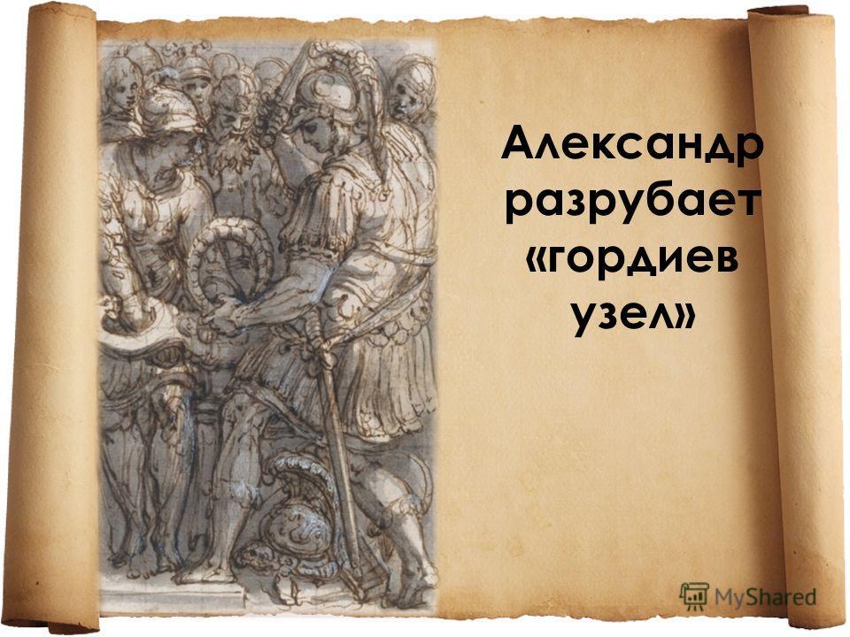 Александр разрубает «гордиев узел»