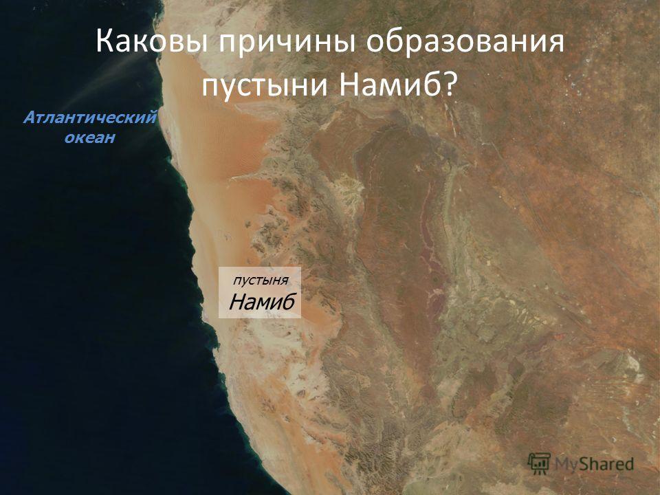 пустыня Намиб Атлантический океан Каковы причины образования пустыни Намиб?
