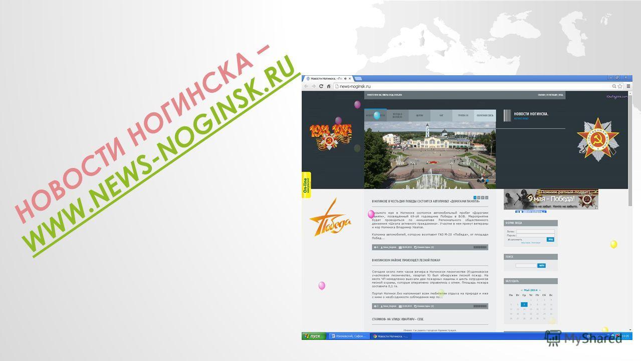 НОВОСТИ НОГИНСКА – WWW.NEWS-NOGINSK.RU WWW.NEWS-NOGINSK.RU