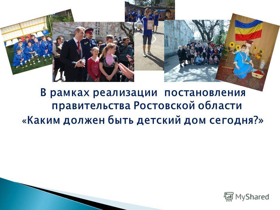 В рамках реализации постановления правительства Ростовской области « Каким должен быть детский дом сегодня?»