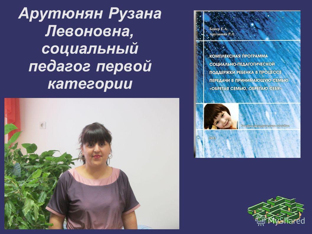 Арутюнян Рузана Левоновна, социальный педагог первой категории