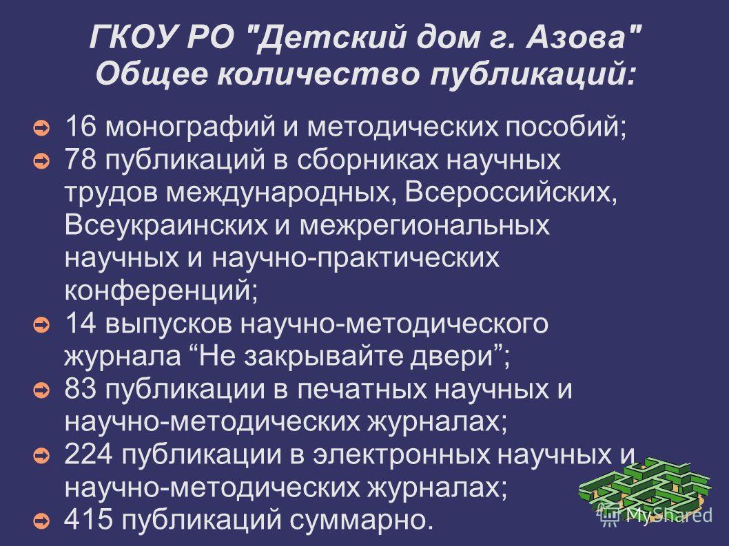 ГКОУ РО
