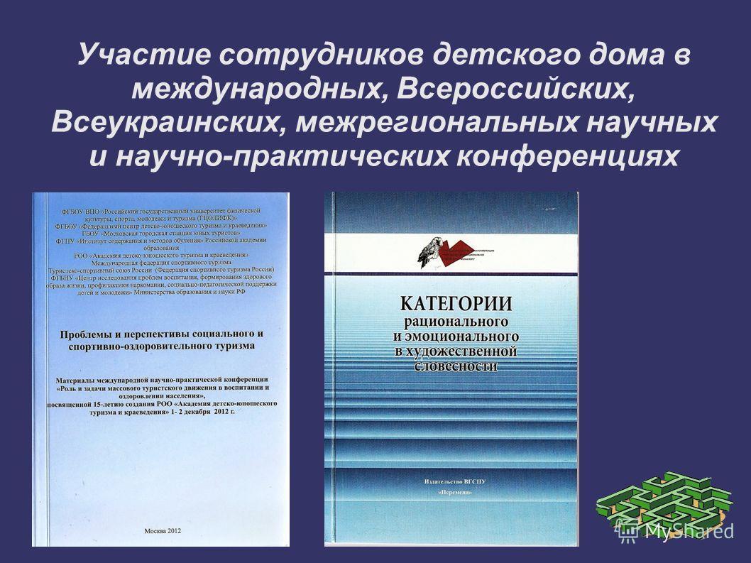 Участие сотрудников детского дома в международных, Всероссийских, Всеукраинских, межрегиональных научных и научно-практических конференциях