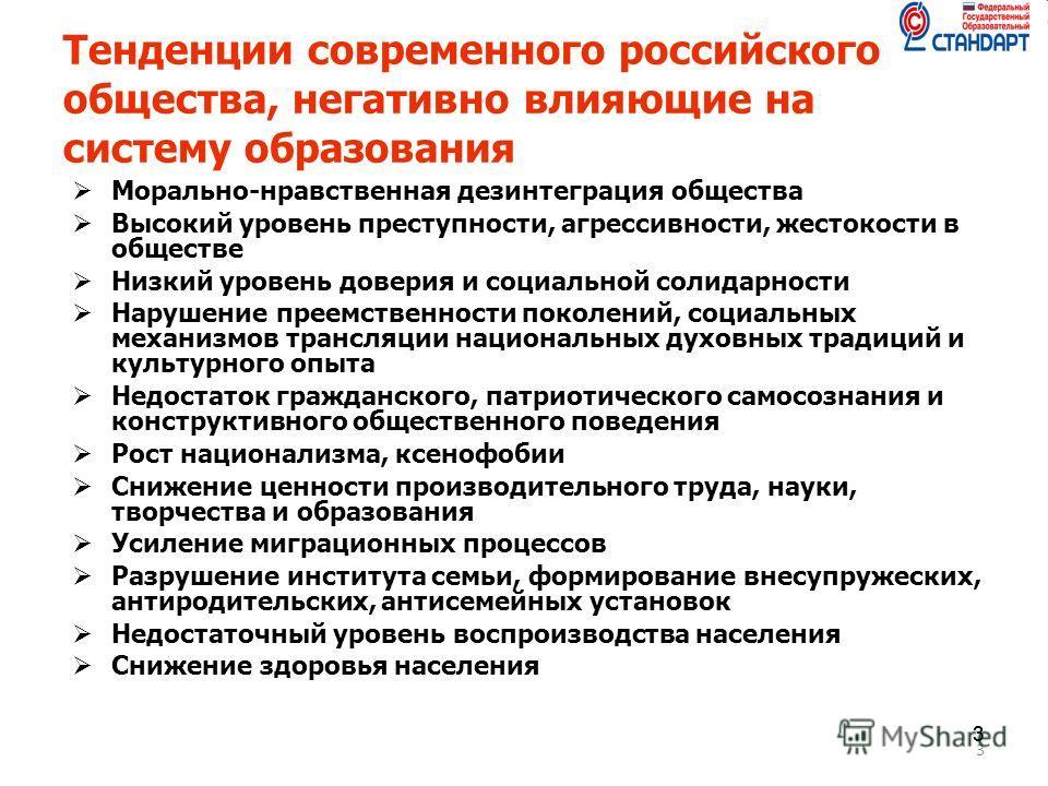 3 33 Тенденции современного российского общества, негативно влияющие на систему образования Морально-нравственная дезинтеграция общества Высокий уровень преступности, агрессивности, жестокости в обществе Низкий уровень доверия и социальной солидарнос