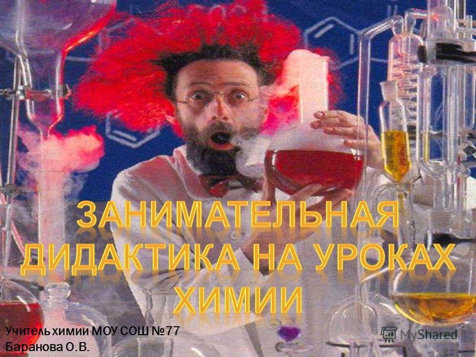 Учитель химии МОУ СОШ 77 Баранова О.В.