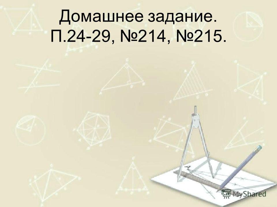 B D E A C BD II AC, луч ВС - биссектриса угла АВD, EAB=116 о. Найдите угол ВСА. Задача 2.