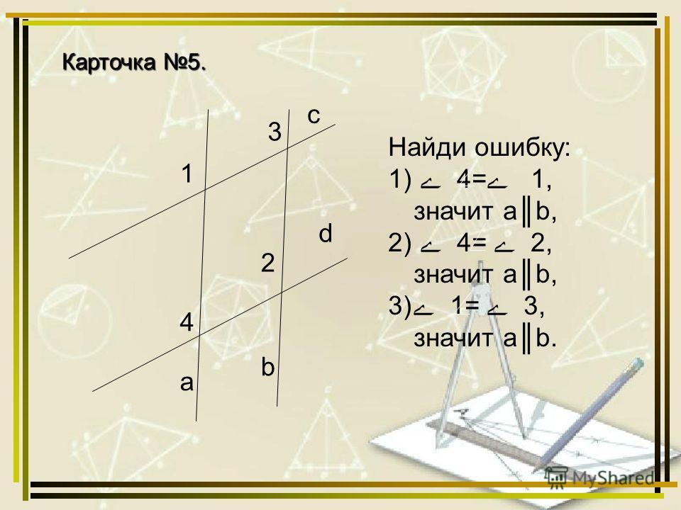 Если а b и 2=120 0, то 3 равен: 1.80 0, 2.120 0, 3.60 0, 4.180 0. 2 3 с a b. Карточка 4.
