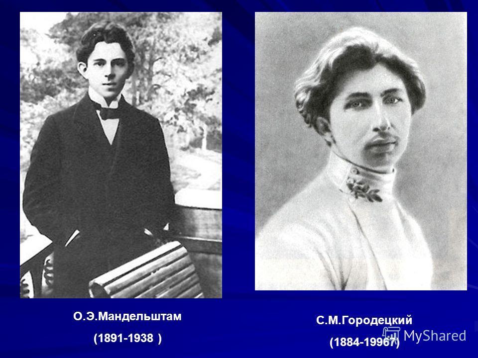 О.Э.Мандельштам (1891-1938 ) С.М.Городецкий (1884-19967)
