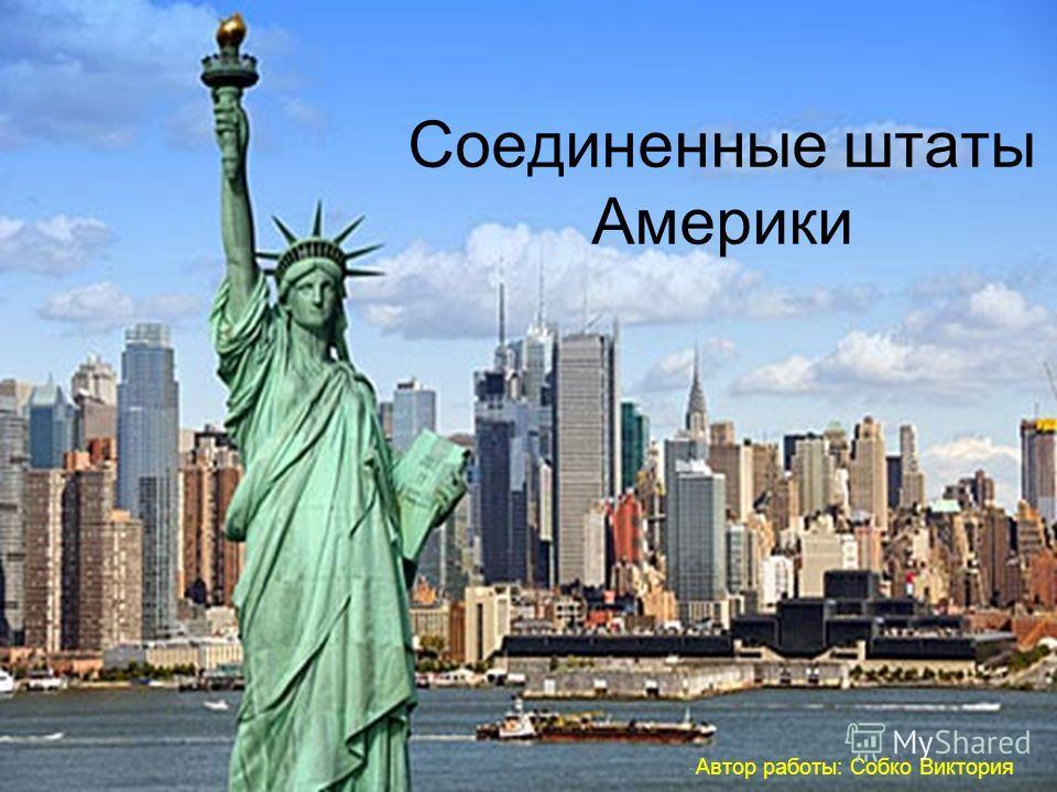 Соединенные штаты Америки -Автор работы: Собко Виктория