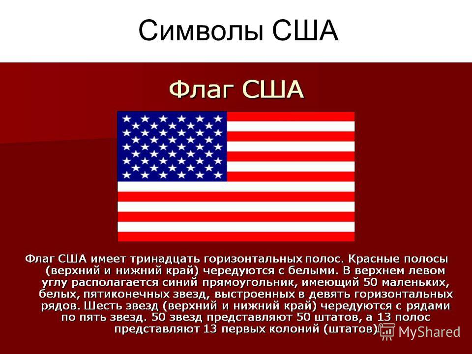 Символы США