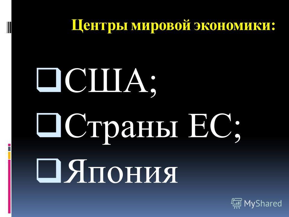 Центры мировой экономики: Центры мировой экономики: США; Страны ЕС; Япония