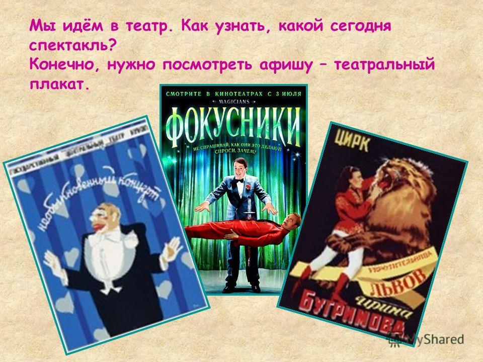 Мы идём в театр. Как узнать, какой сегодня спектакль? Конечно, нужно посмотреть афишу – театральный плакат.