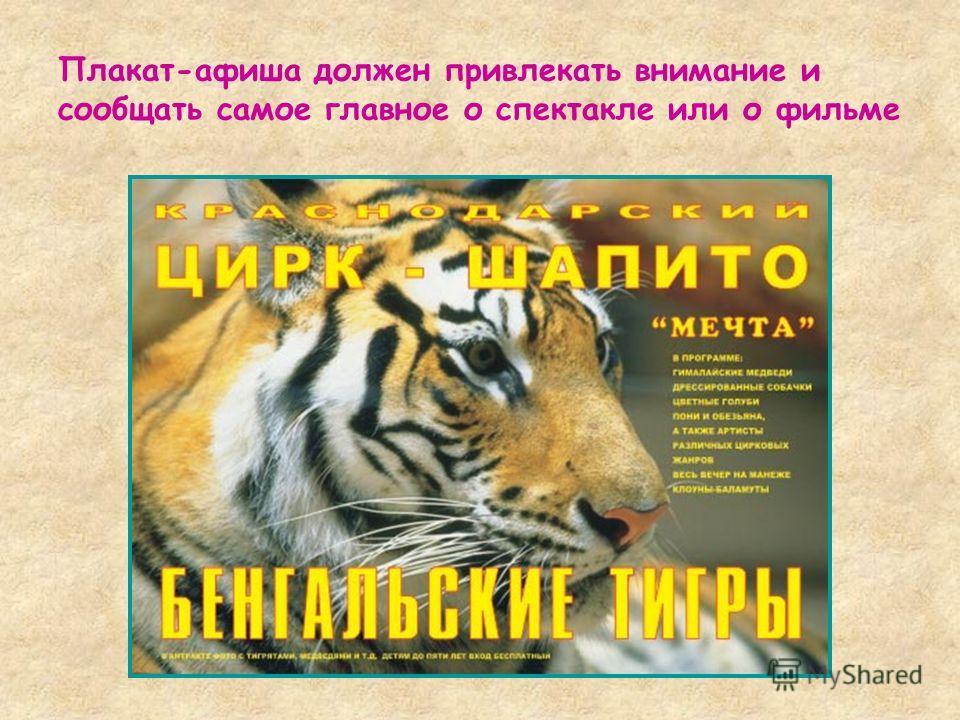 Плакат-афиша должен привлекать внимание и сообщать самое главное о спектакле или о фильме