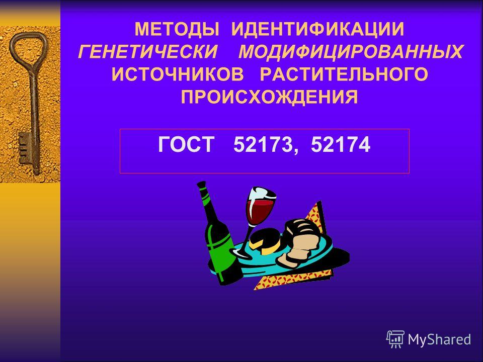 МЕТОДЫ ИДЕНТИФИКАЦИИ ГЕНЕТИЧЕСКИ МОДИФИЦИРОВАННЫХ ИСТОЧНИКОВ РАСТИТЕЛЬНОГО ПРОИСХОЖДЕНИЯ ГОСТ 52173, 52174